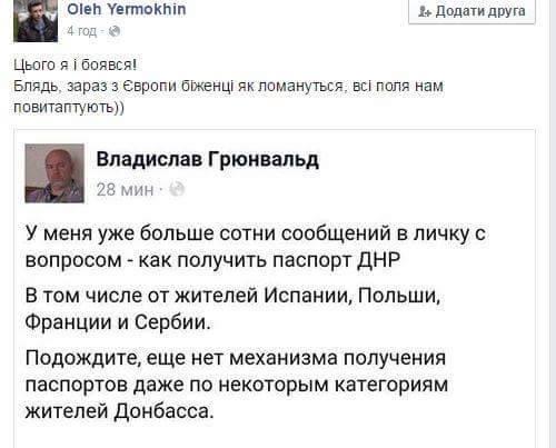 """Лидером """"Правого сектора"""" стал Тарасенко - Цензор.НЕТ 9524"""