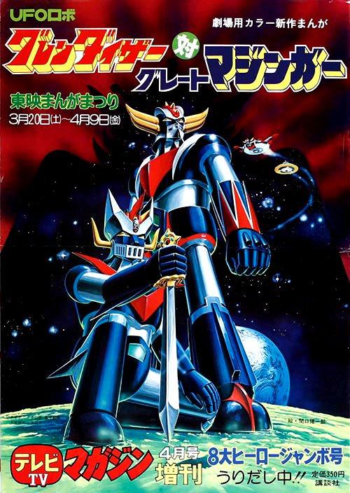 Les mangas de Go Nagai chez Black Box Cd9Cm3PUkAAiq4Q