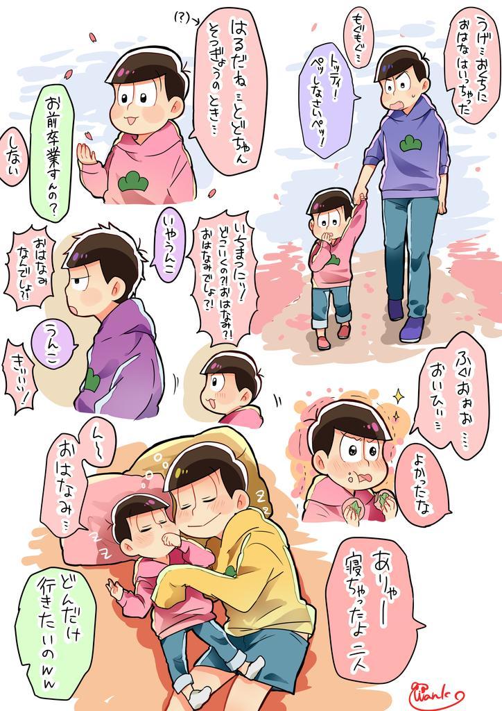 【おそ松さん漫画】『春』(※年齢操作※一松)