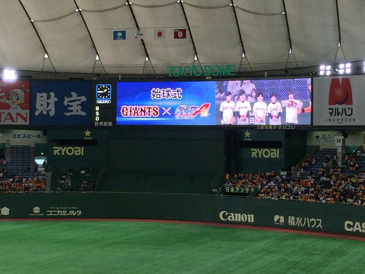 \ 試合前イベント / ダイヤのA(エース)の声優陣による始球式 場内、ファンの方の歓声で盛り上がりました。 #gtasu #giants #東京ドーム #ダイヤのエース #daiaace https://t.co/Uwa5HSzjrd