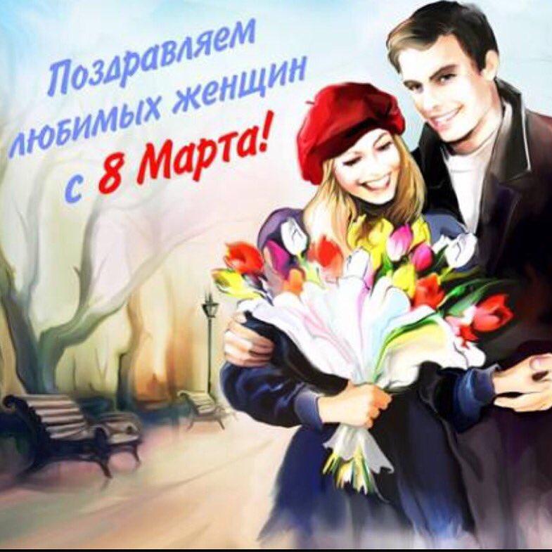 Картинка для жены с 8 марта, днем рождения