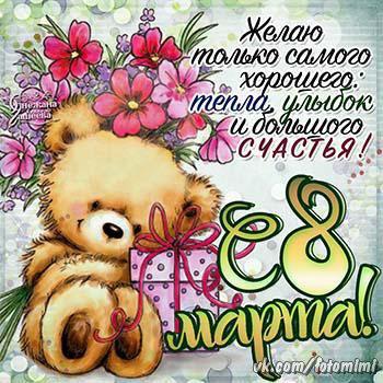 Снежана гашеева открытки с 8 марта, днем рождения