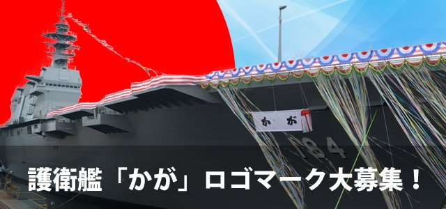 【護衛艦「かが」ロゴマーク募集】本日、平成29年就役予定の護衛艦「かが」のロゴマークの募集が開始されました。募集要領は、こちらの海自HPをご覧ください、⇒https://t.co/zAQNKfzCKI  #護衛艦かが https://t.co/hW3GsAjIXw