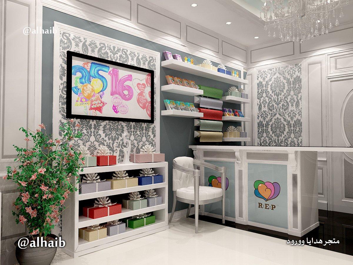 c3d977988 من تصاميمنا متجر هدايا وورود #محلات #رتويت #تصميم #ديكور  #تصميميpic.twitter.com/tS7dH6s9Fn