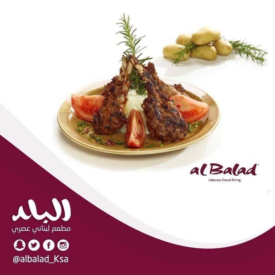 مطعم البلد اللبناني