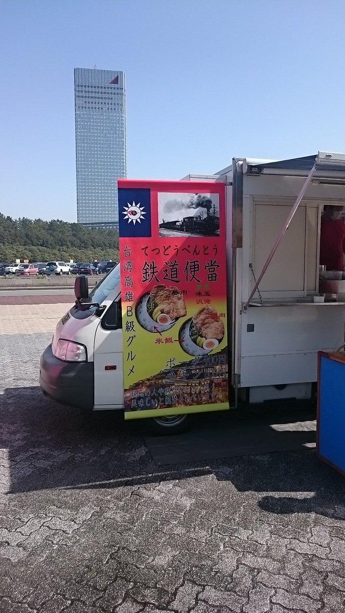 マリン外周のケータリングカー、今年から台湾の鉄道便當のお店が出店してます。ご飯に豚か鶏の排骨、味付け玉子に高菜と沢庵という、比較的シンプルな内容ですが、すげー美味しかったです。皆様も是非一度お立ち寄りを。 #chibalotte https://t.co/6uXO1eexeP