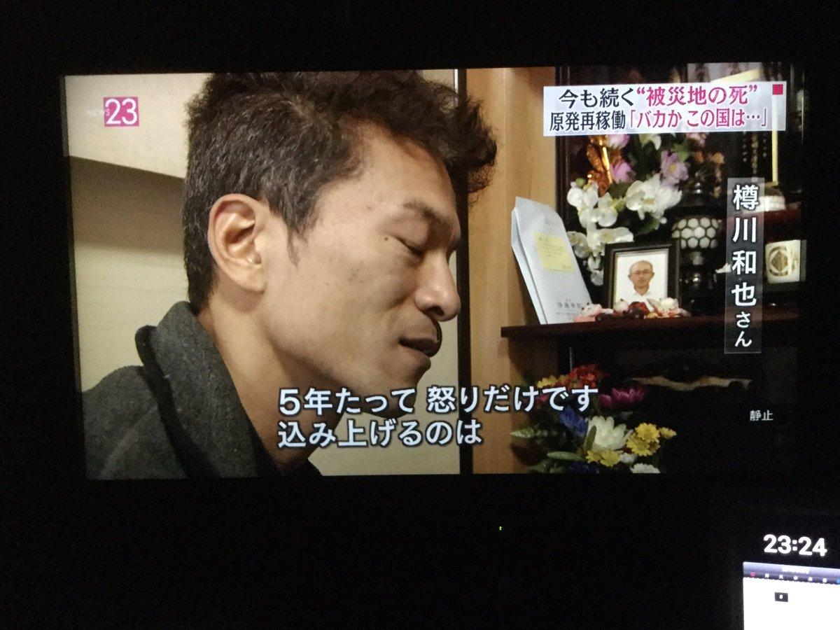 東京電力の放射能汚染のせいで 農家の父が自殺 RT@hiromi19610226 バカじゃねぇのか  この国は ! https://t.co/A151XSa11u