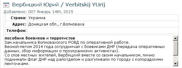 Два террориста задержаны на Донбассе, - Шкиряк - Цензор.НЕТ 8564