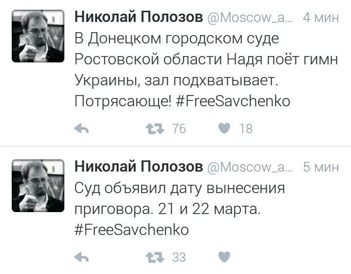 """""""Мы играем на мою жизнь. Ставки высоки"""": суд вынесет приговор Савченко 21-22 марта - Цензор.НЕТ 1441"""