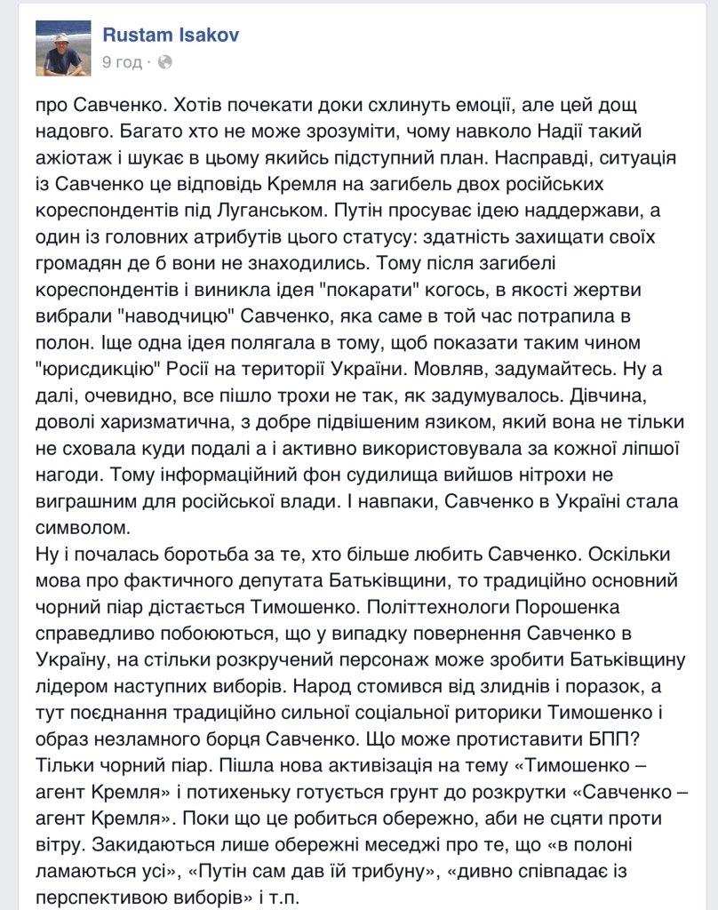 """Европейская народная партия призвала Евросовет срочно заняться делом Савченко: """"Мы потрясены ее драматической ситуацией"""" - Цензор.НЕТ 2379"""