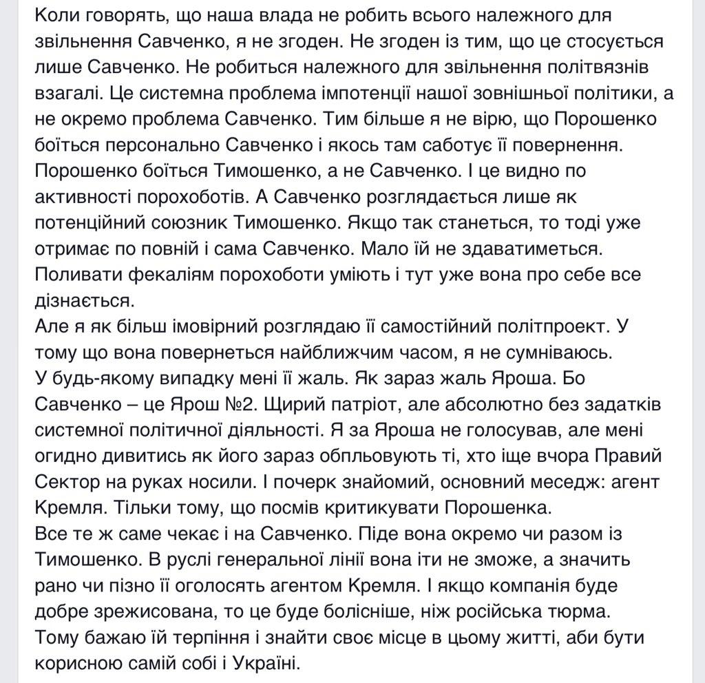 """Европейская народная партия призвала Евросовет срочно заняться делом Савченко: """"Мы потрясены ее драматической ситуацией"""" - Цензор.НЕТ 8242"""