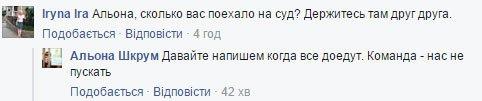 """Нардепов, летевших на суд к Савченко, задержали в Москве: """"Есть команда нас не пускать"""" - Цензор.НЕТ 7152"""