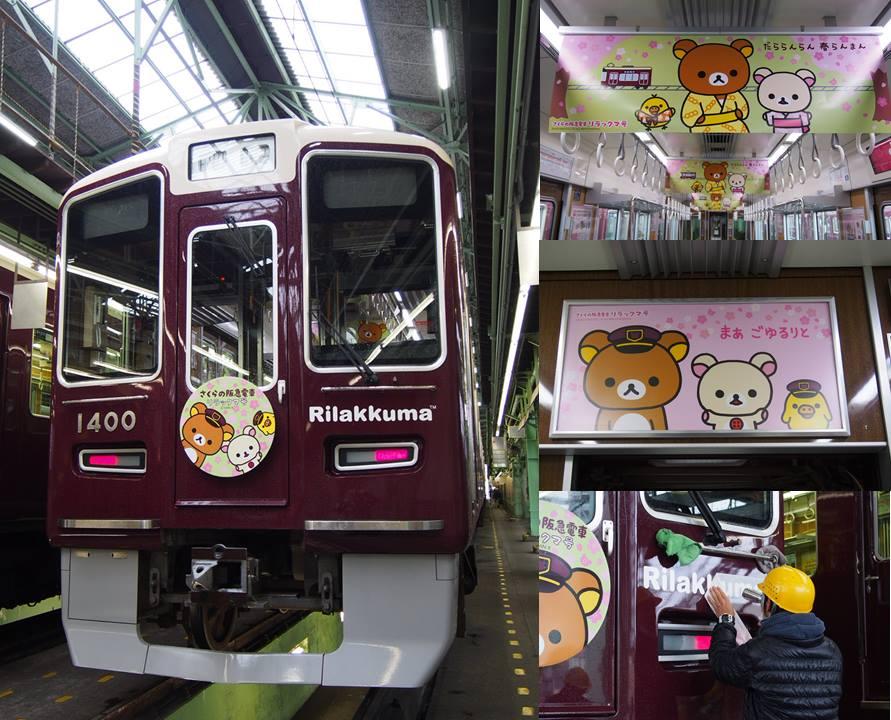 京都線版の「さくらの阪急電車 リラックマ号」を別のスタッフが撮影してきてくれました。京都線のラインカラーである緑をあしらったデザインになっています。 pic.twitter.com/WBk9i87dWJ