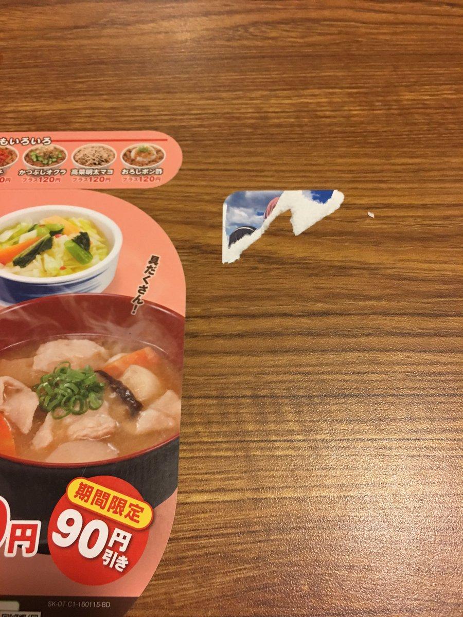 すき家松戸駅西口店に来たクソ提督 販促物を盗んでるんじゃねぇよ https://t.co/qvAJUAMPAO