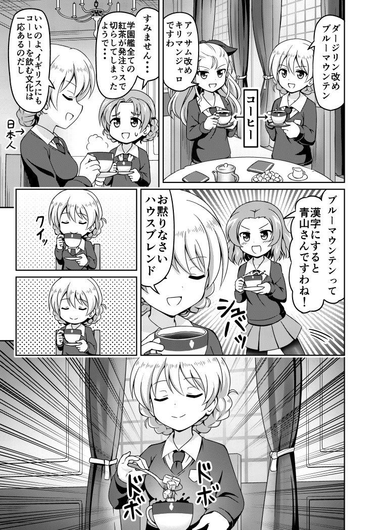 @nitikapo 【ガルパン漫画】名前の由縁2 https://t.co/fdS9ZjPvU8