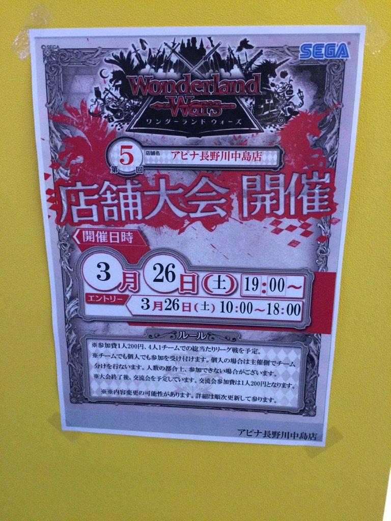 川中島ワンダーランドウォーズの店舗大会詳細。チームでも個人でも可!3月26日(土)19時から。受付は18時まで。因みにらんごさんは東京へ遊びに行ってるから居ないのじゃ! https://t.co/HPX2IxrZuI