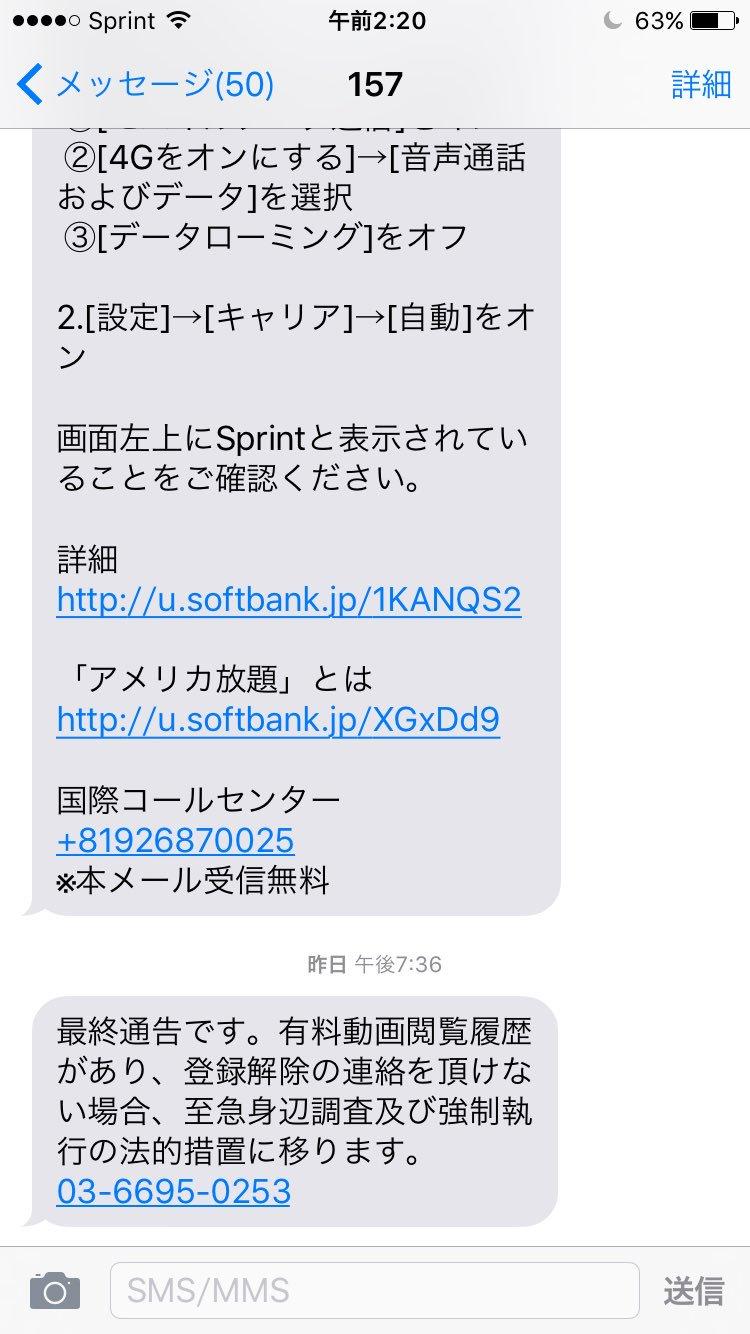みんなが引っかからないように ツイートします。 157からメッセージが届きました。 身に覚えはないがいつも携帯会社から届く157だけにビビりましたが 下の電話番号を調べてみると新手のワン詐欺のようです。 騙されないで下さい。