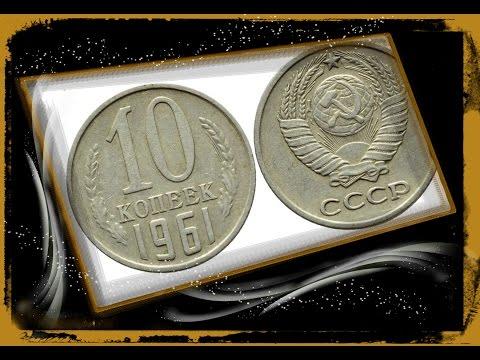 Сколько стоит монета 5 копеек 1961 года цена ссср