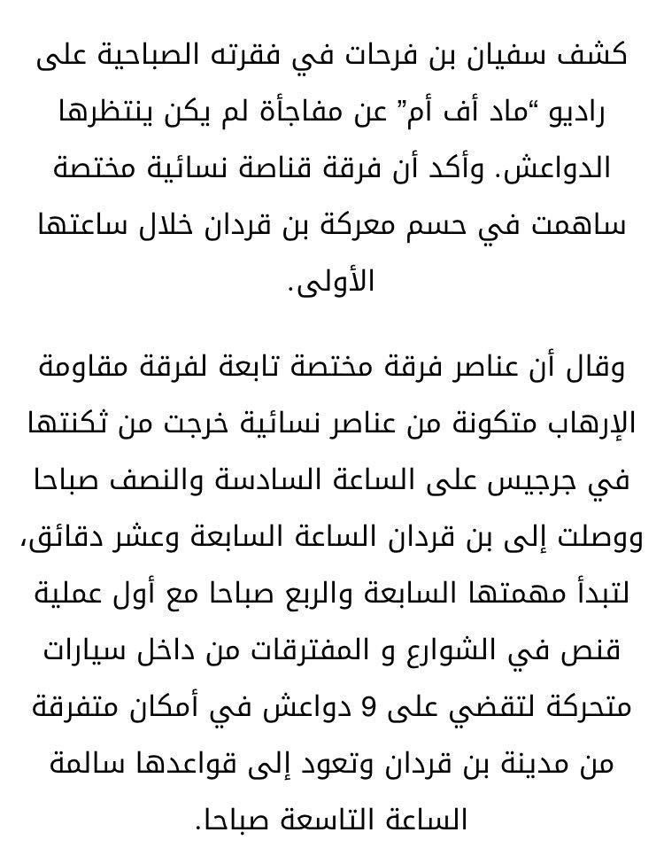الحرب على الإرهاب في تونس الشقيقة - صفحة 4 CdIOX1YW0AEQ9Bv