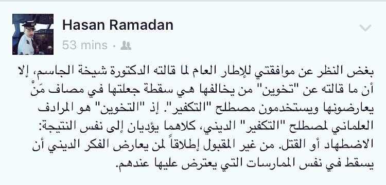 التخوين هو المرادف العلماني لمصطلح التكفير الديني. حسن رمضان. https://t.co/OUS5dOl7o7