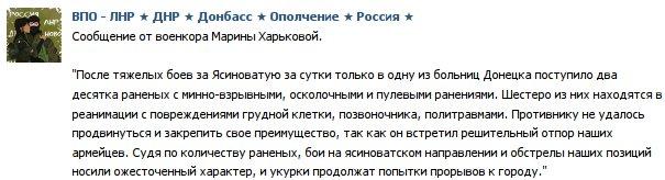Менее чем за час боевики выпустили по опорному пункту сил АТО вблизи Красногоровки 16 мин, - пресс-офицер штаба Жмурко - Цензор.НЕТ 3255