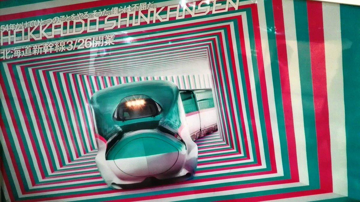 北海道新幹線のポスターがファミコン版ドラえもんのタイムマシンに見えてしょうがない。 https://t.co/QRRsOXhM40