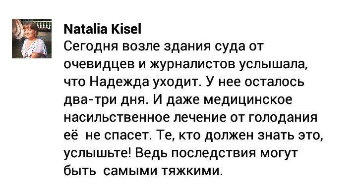 Мать и сестра Савченко приехали на акцию под зданием Новочеркасского СИЗО - Цензор.НЕТ 5813