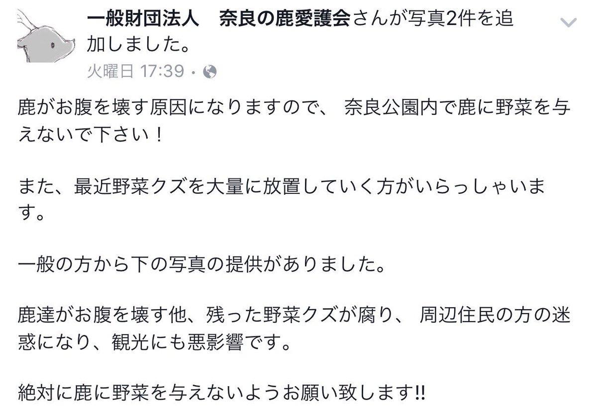 奈良の鹿愛護会さんから、この様なお知らせが!  ご存知ない方も多いのではないかと思いますが。お鹿さんがお腹を壊してしまうそうです(>_<) https://t.co/1YQeRtwDWZ