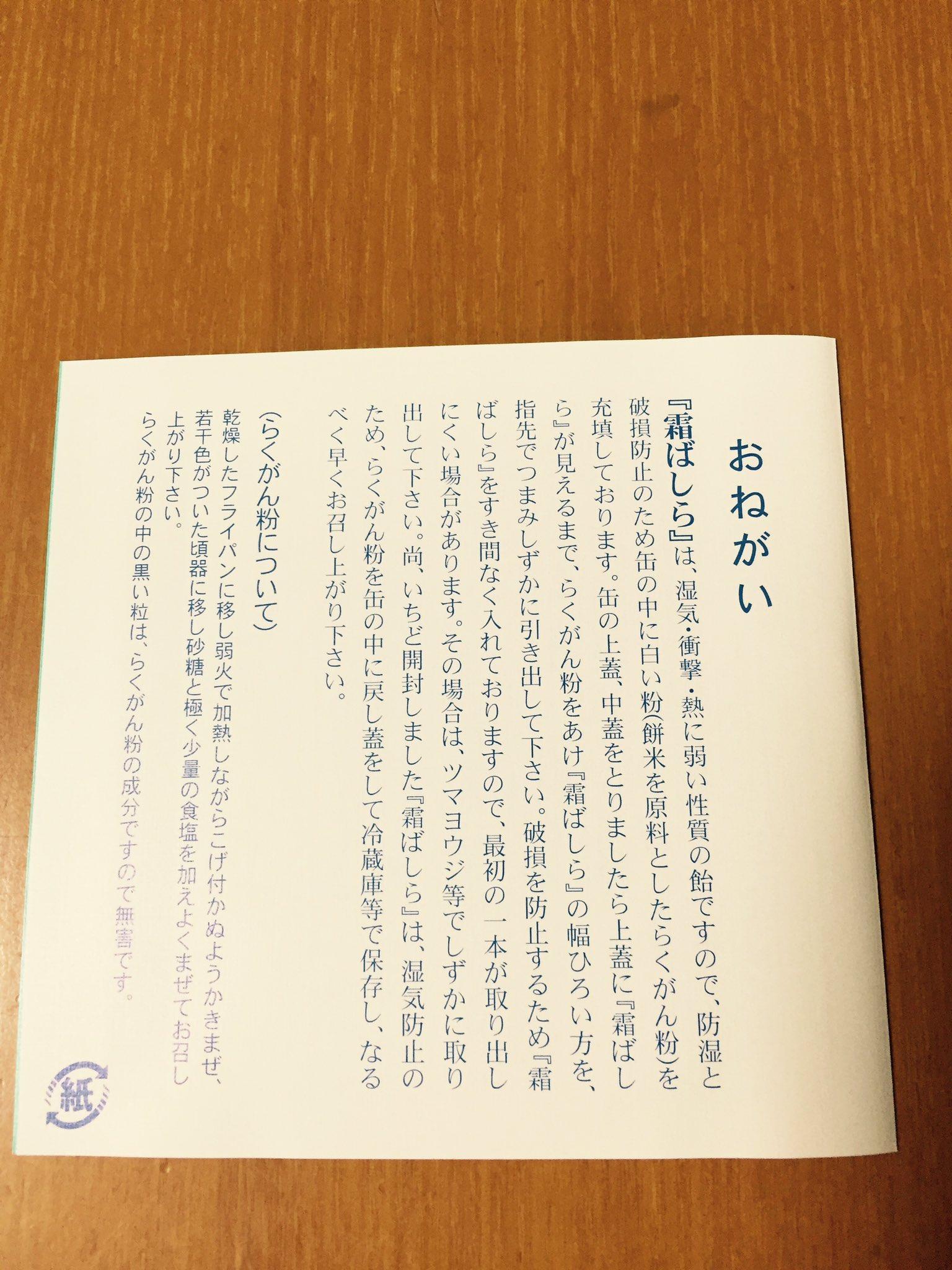 【冬季限定】究極の手土産 仙台の霜ばしらが食べたい!!