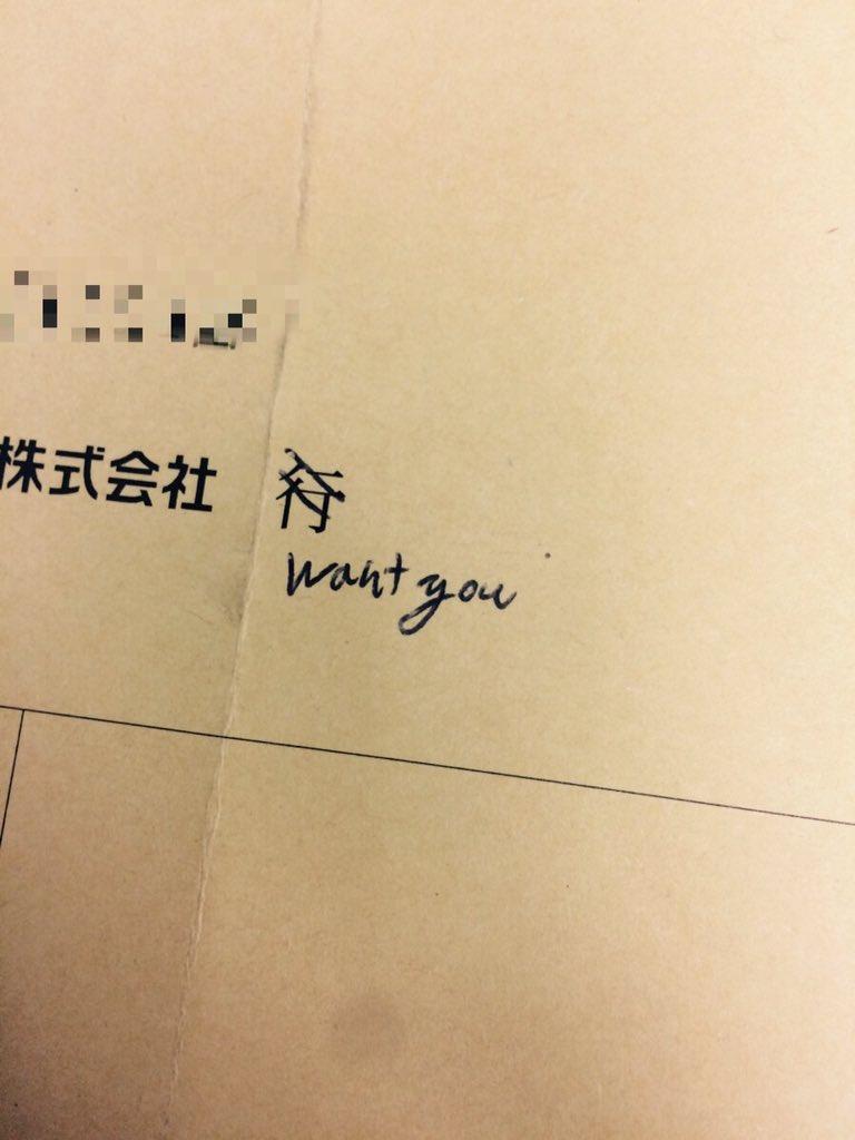 バイト君…俺は、『御中』って書いておいてって言ったんだ… 誰も、『あなたが欲しい』とは言っていない…!