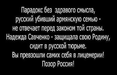 Решение об освобождении Савченко уже не в юридической, а в политической плоскости, - Новиков - Цензор.НЕТ 216