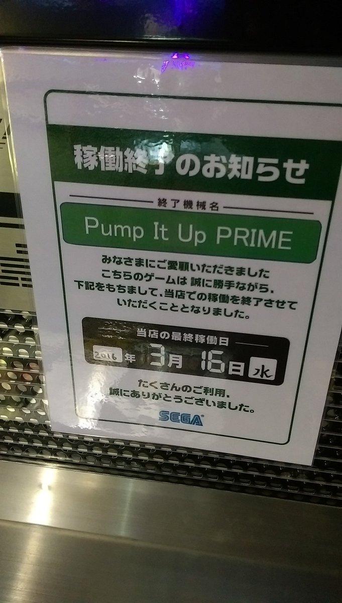 立川セガから撤去の話、画像が無かったので #piu_jp https://t.co/KE5aXvwj6R