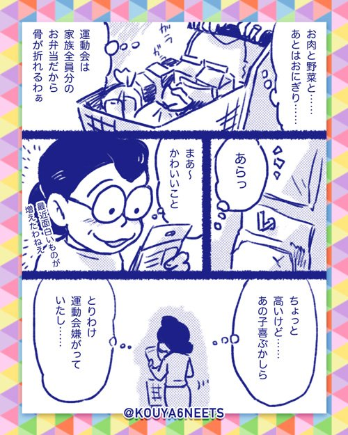【4P漫画】『松代のお弁当と一松』 ※松野中学生男子化注意