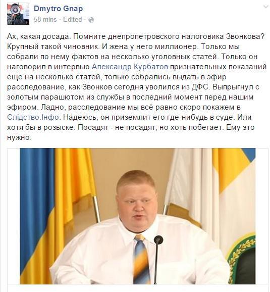 "22 ""налоговика"" Клименко задержаны за сутки ГПУ - Цензор.НЕТ 1117"