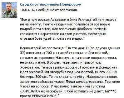 Террористы обстреляли позиции ВСУ в Авдеевке из танка и крупнокалиберной пушки. По Красногоровке работали артсистемы, - пресс-центр АТО - Цензор.НЕТ 9219