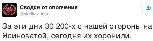 Тела 11 военных ВС РФ и 7 раненых доставлены в Донецкую больницу, - ГУР Минобороны - Цензор.НЕТ 5126