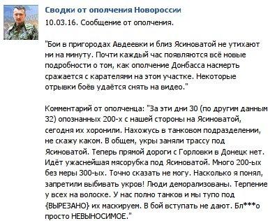 """Ясиноватскую развязку продолжают контролировать боевики """"ДНР"""", - ОБСЕ - Цензор.НЕТ 2048"""