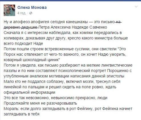 Юридических механизмов обменять Савченко очень мало, и все они требуют много времени, - Минюст - Цензор.НЕТ 3437