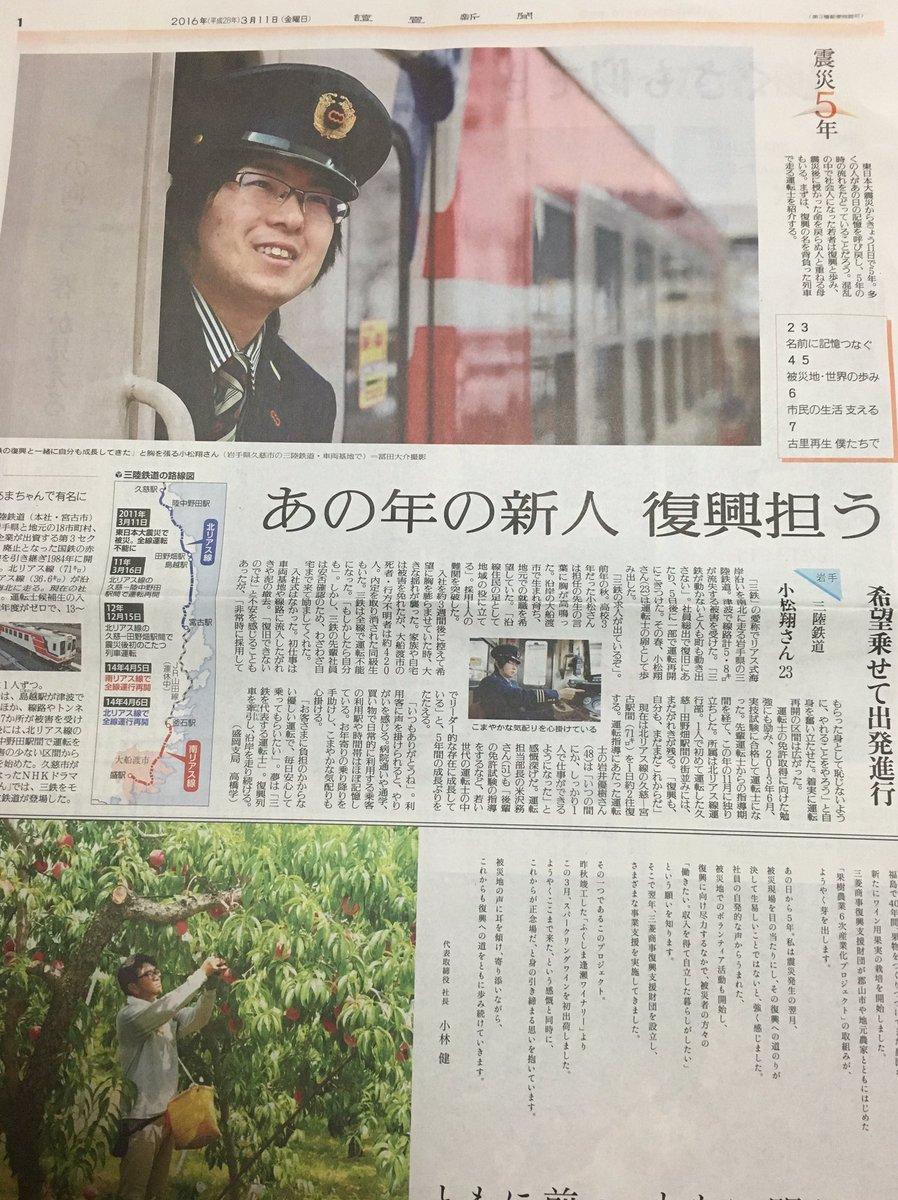 読売新聞折り込み1面に、三陸鉄道の小松さんが(*ˊ˘ˋ*) https://t.co/IioC80oKGe