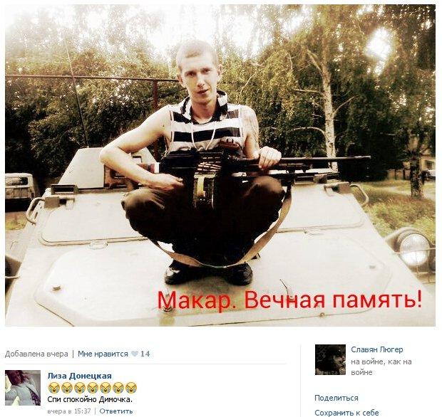 Российские активисты подали в суд на террориста Стрелкова-Гиркина за убийство - Цензор.НЕТ 141