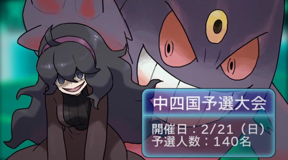 """ゲームエイト @ game8.jp on twitter: """"ガルーラよりゲンガーが人気"""