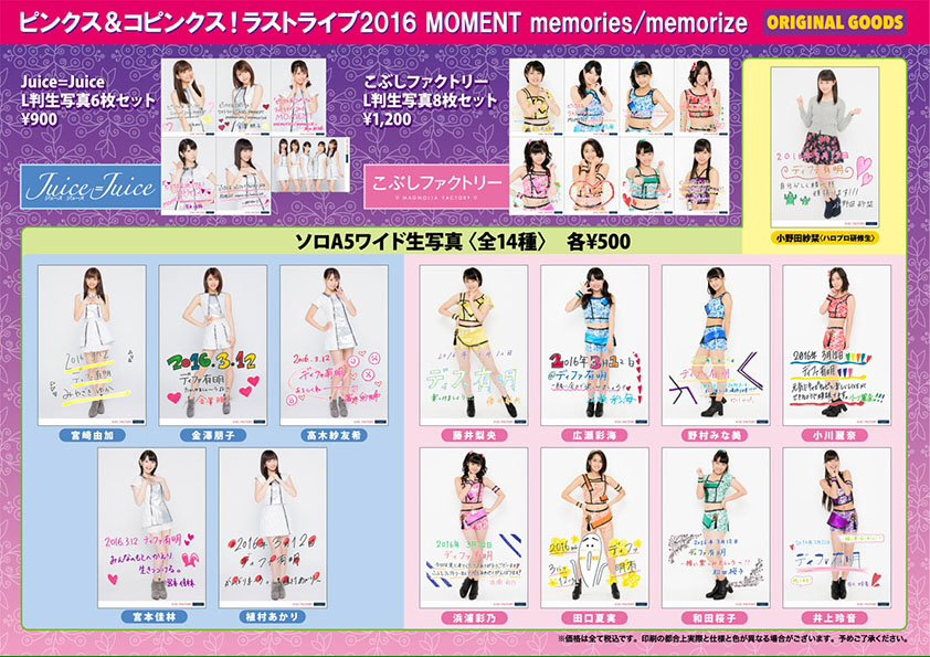 """ピンクス&コピンクス!ラストライブ2016 MOMENT memories/memorize グッズ公開!"" https://t.co/z8EytFRPRF https://t.co/UcjSmvRJcF"
