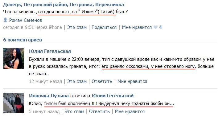 В результате боев под Горловкой один военный погиб и один ранен, - офицер 24-го батальона Маругин - Цензор.НЕТ 2549