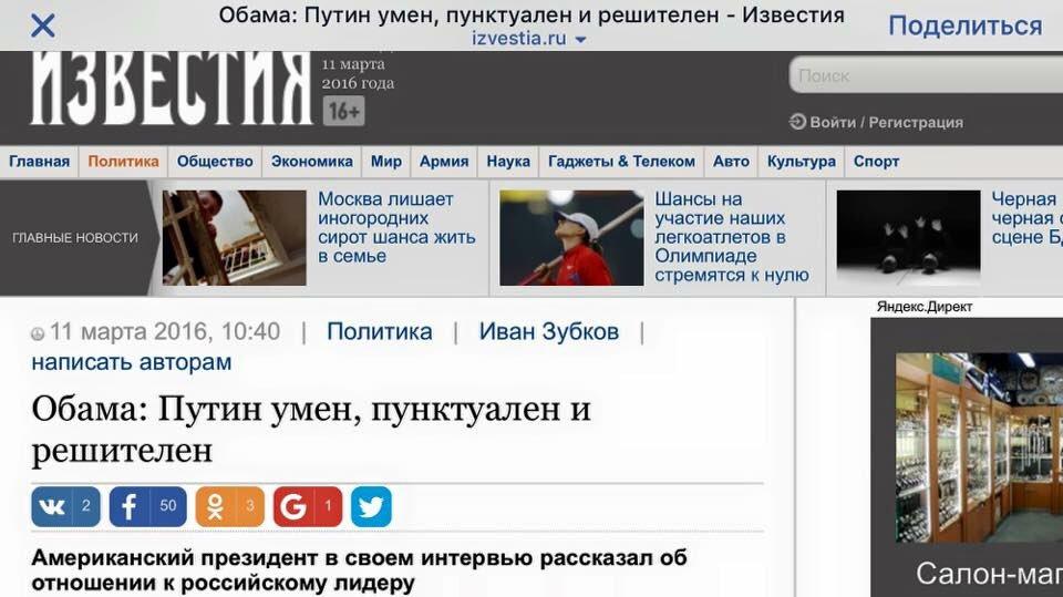 В Кремле приняли к сведению слова Обамы в адрес Путина, - Песков - Цензор.НЕТ 6481