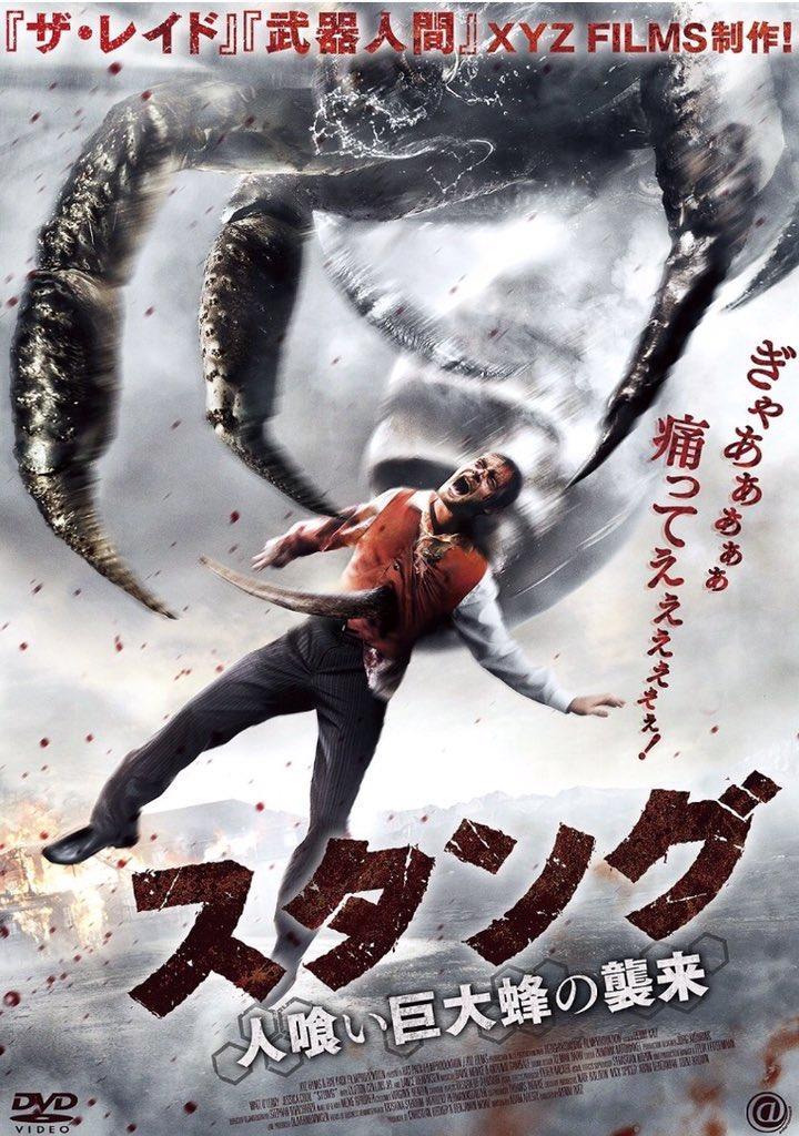 圧倒的にセンスのない海外ホラー映画の日本語キャッチコピー