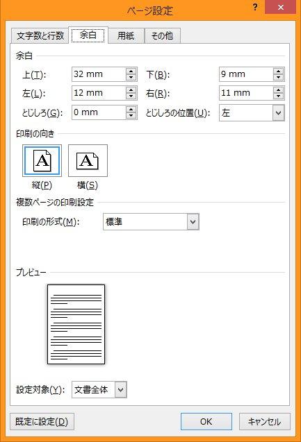 生協でも売ってるB罫ルーズリーフに綺麗にB5のWordファイルを印刷する設定。  #有益なことをつぶ…