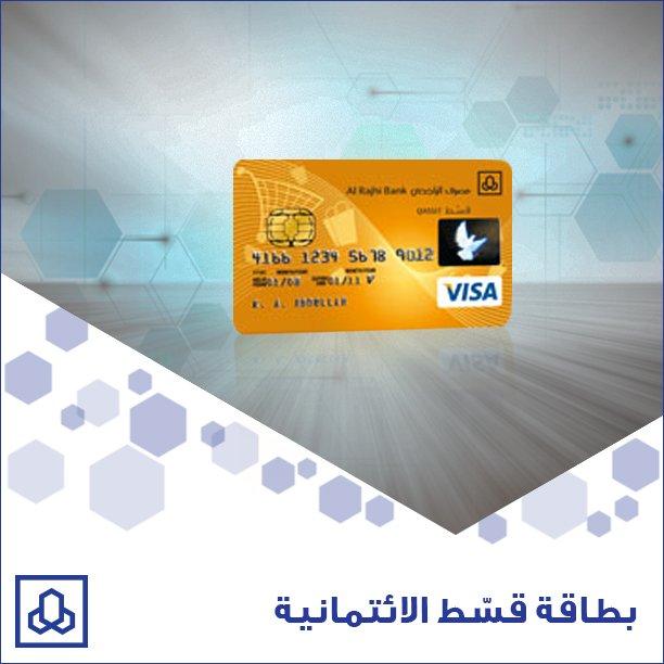 مصرف الراجحي Sur Twitter بطاقة قسط الائتمانية من مصرف الراجحي تتيح لك التسوق والتسديد على أقساط شهرية بدون عمولات Https T Co Yp2yscmvmw Https T Co Pcrf0jq4jf