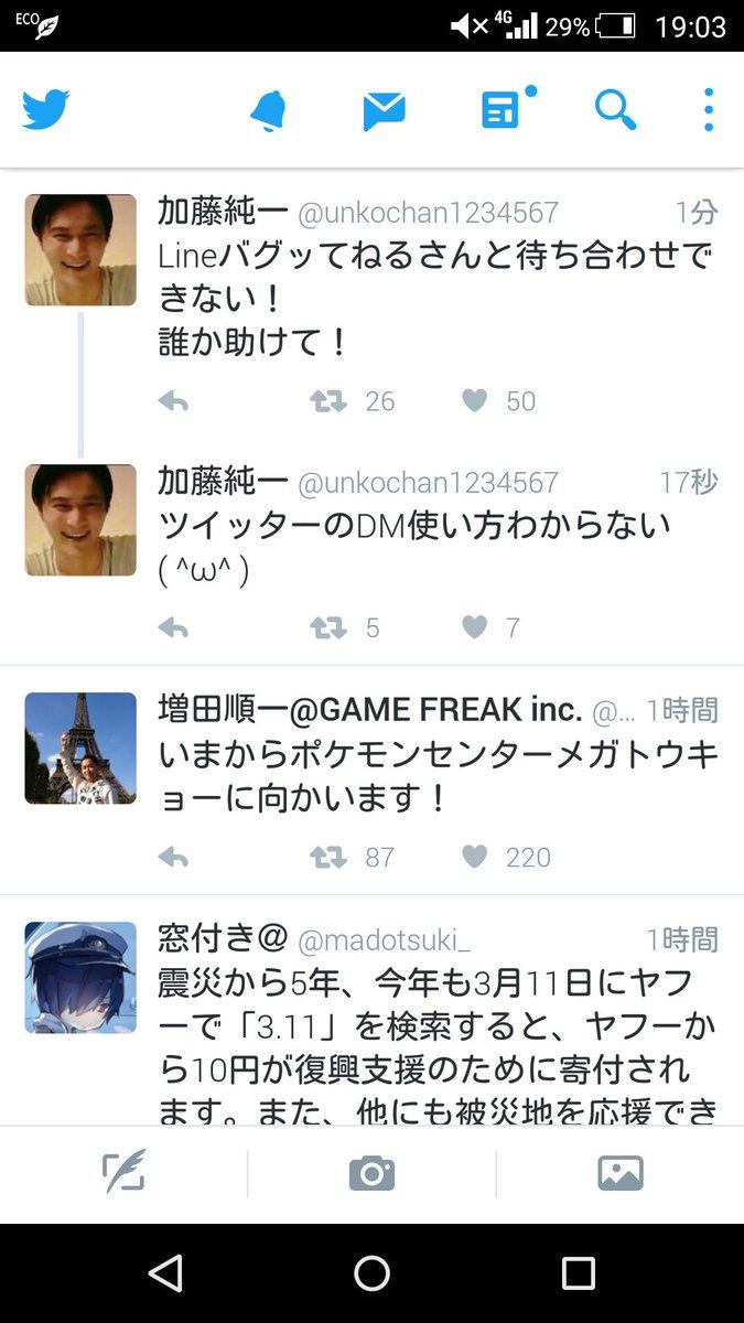 Twitter 加藤 純一
