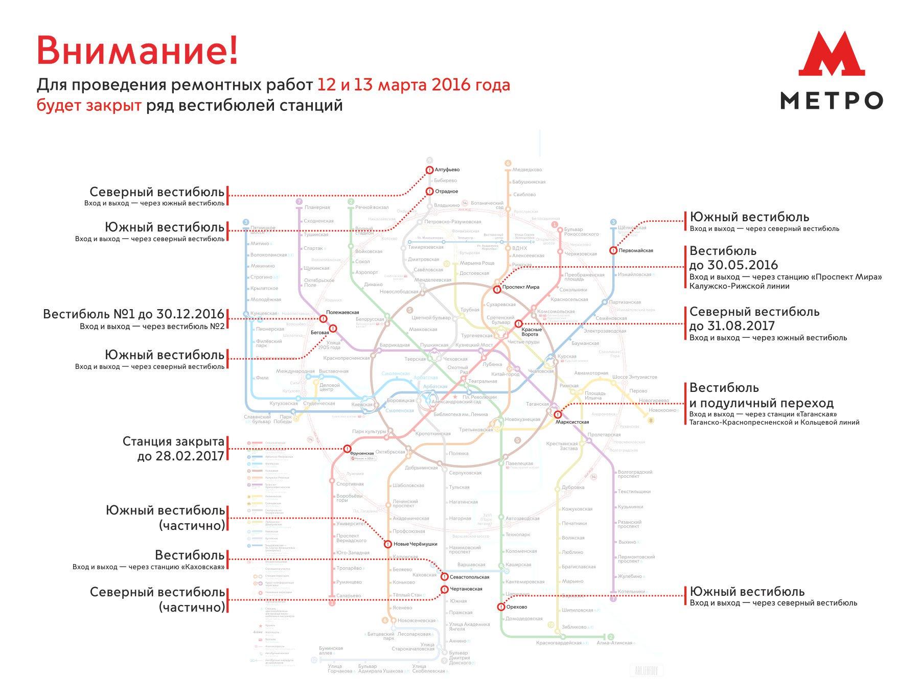 какие станции метро закроют на 5-9 марта