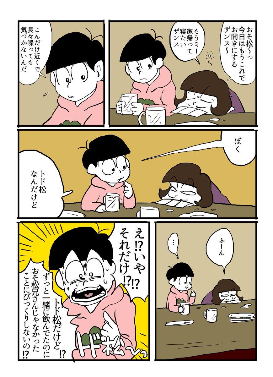 【おそまつさん】『トド松とイヤミ』(まんが)